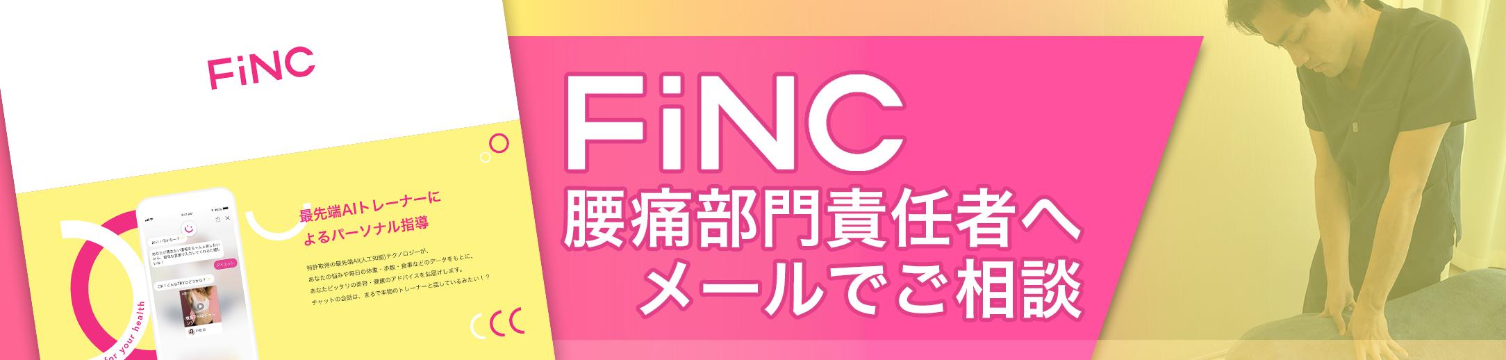 FiNC 腰痛部門責任者へメールでご相談
